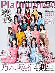 Platinum FLASH Vol.16 [雑誌]