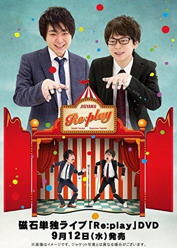 磁石単独ライブ「Re:play」DVD