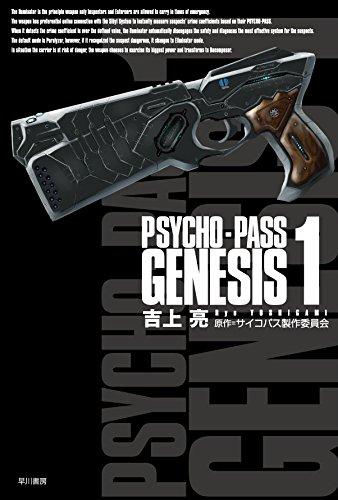 PSYCHO-PASS GENESIS 1 (ハヤカワ文庫 JA ヨ 4-6)