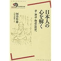 日本人の心を解く――夢・神話・物語の深層へ (岩波現代全書)