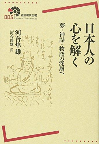 日本人の心を解く――夢・神話・物語の深層へ (岩波現代全書)の詳細を見る