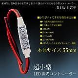 LED コントローラー 調光 12V 24V 8パターン切替 ウインカー ポジション テールライト 等 ストロボ フラッシュ_28412