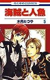 海賊と人魚 5 (花とゆめコミックス)