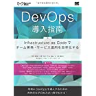 DevOps導入指南 Infrastructure as Codeでチーム開発・サービス運用を効率化する (DEV Engineer's Books)
