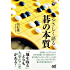やさしく語る 碁の本質 (囲碁人ブックス)