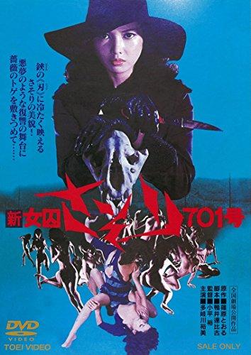 新 女囚さそり701号 [DVD]