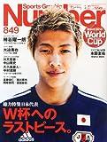 Sports Graphic Number (スポーツ・グラフィック ナンバー) 2014年 3/27号 [雑誌]