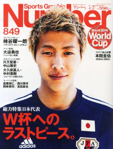 Sports Graphic Number (スポーツ・グラフィック ナンバー) 2014年 3/27号 [雑誌]の詳細を見る