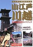 小江戸川越まち歩き公式ガイドブック―小江戸川越検対応