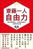「斎藤一人 自由力 自分を解き放ち、そのままの自分で大成功する方法」信長、斎藤一人
