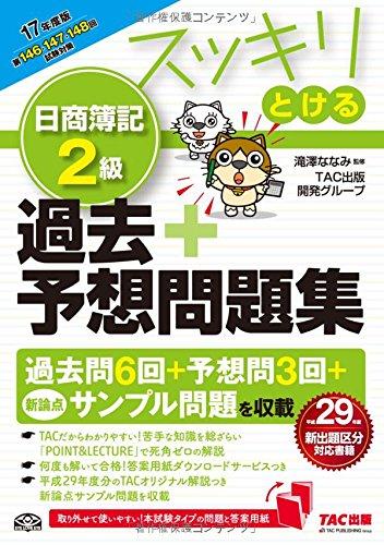 スッキリとける 日商簿記2級 過去+予想問題集 2017年度 (スッキリわかるシリーズ)
