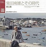 柴田南雄とその時代 第三期(3DVD付) 画像