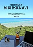 移住者のための沖縄仕事NAVI