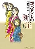 親なるもの 断崖 第1部 (ミッシィコミックス)