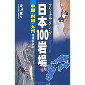 フリークライミング 日本100岩場 5 中国・四国・九州 増補改訂版