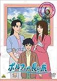 ポルフィの長い旅 6 [DVD]