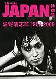 忌野清志郎1951ー2009 ROCKIN'ON JAPAN特別号 画像