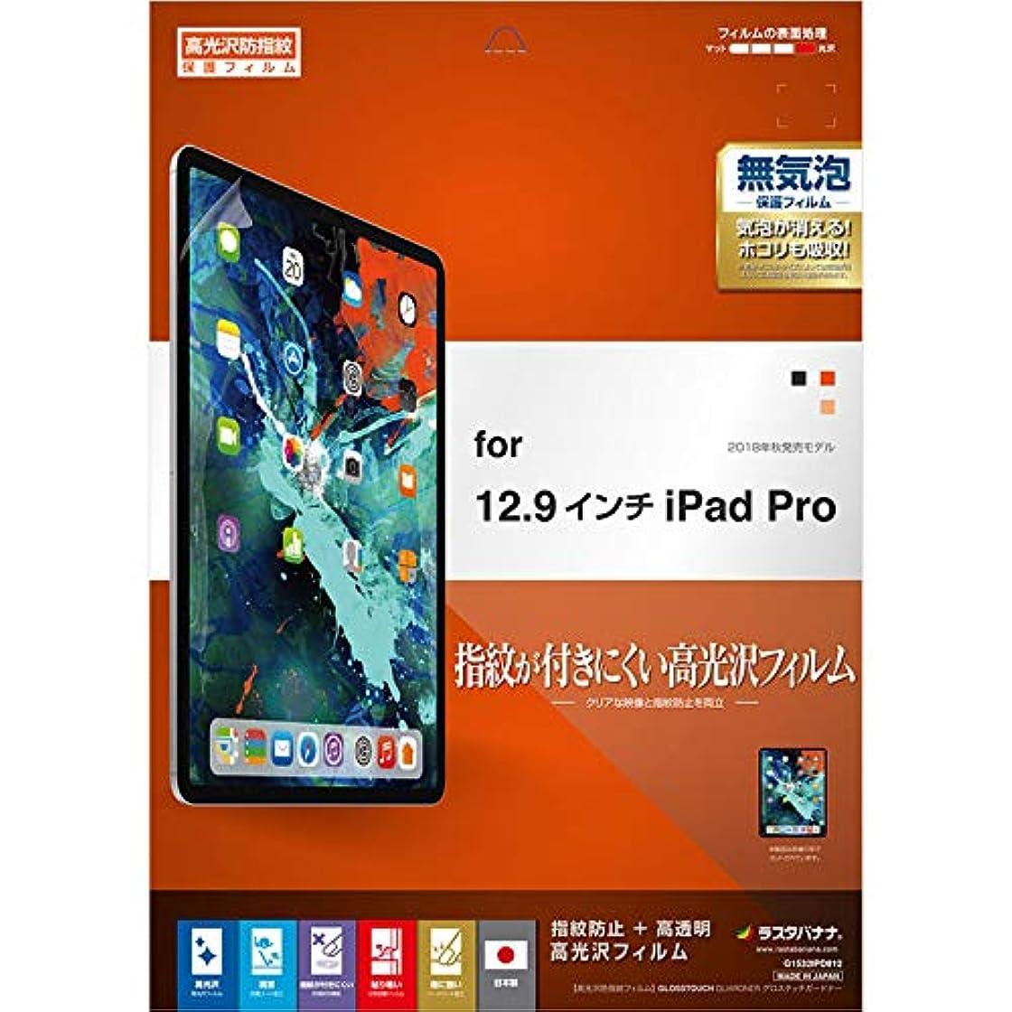 依存メンバー狐ラスタバナナ iPad Pro 12.9インチ 第3世代 (2018年発売) フィルム 平面保護 高光沢防指紋 アイパッド プロ 液晶保護フィルム G1532IPD812