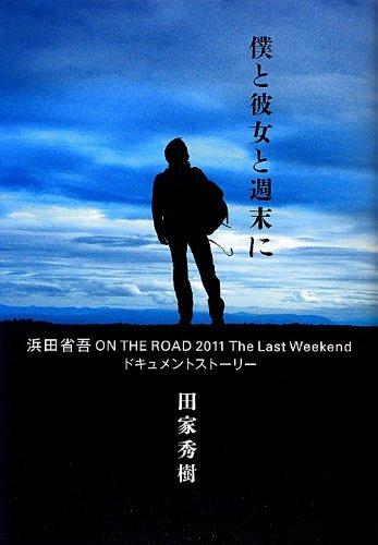 僕と彼女と週末に 浜田省吾 ON THE ROAD 2011...