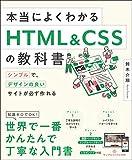 本当によくわかるHTML&CSSの教科書 シンプルで、デザインの良いサイトが必ず作れる
