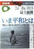 いま平和とは―「新しい戦争の時代」に考える (NHK人間講座 (2004年10月~11月期))