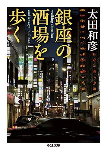 銀座の酒場を歩く (ちくま文庫 お 71-1)