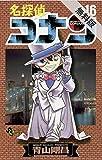 名探偵コナン(16)【期間限定 無料お試し版】 (少年サンデーコミックス)