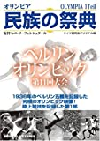 DVD>民族の祭典 (<DVD>)