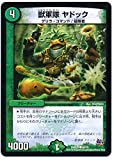 デュエルマスターズ/DMR-20/066/C/獣軍隊 ヤドック/自然/クリーチャー