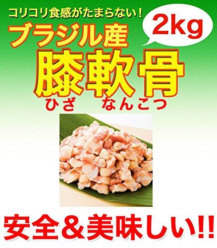 【鶏肉】ブラジル産 膝軟骨 2kg から揚げ/唐揚げに最適 (22218)【鳥肉】