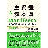 鎌倉資本主義