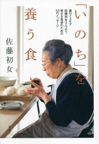 「いのち」を養う食 森のイスキア 佐藤初女さんより、幸せな食卓のための50のメッセージ