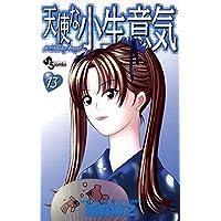 天使な小生意気(13) (少年サンデーコミックス)