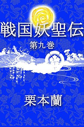 戦国妖聖伝 第九巻