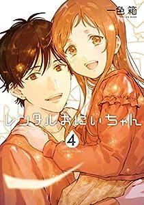 レンタルおにいちゃん 4巻 (デジタル版ガンガンコミックスpixiv)