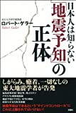 日本人は知らない「地震予知」の正体 画像