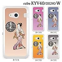 rafre KYV40/ DIGNO W ケース カバー 日本美人 JAPANESE BIJIN TYPE1【タイプB】 ラフレ KYV40 au エーユー ディグノW UQ mobile ハードケース デザイン スマホケース スマホカバー ハード クリア
