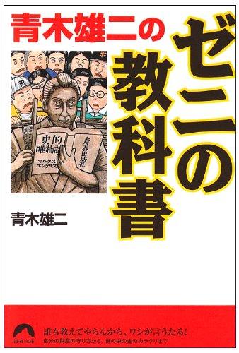青木雄二のゼニの教科書 (青春文庫)の詳細を見る