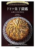 「ドイツ菓子図鑑 お菓子の由来と作り方: 伝統からモダンまで、知っておきた...」販売ページヘ