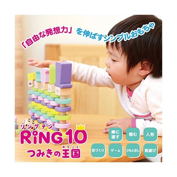 はじめてのつみき RING10 つみきの王国の紹介画像2
