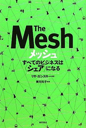 メッシュ すべてのビジネスは〈シェア〉になるの詳細を見る