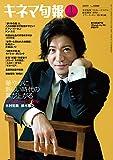 キネマ旬報 2019年1月下旬新春特別号 No.1800 画像