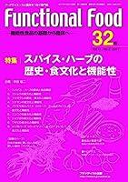 Functional Food Vol.11 No.2 特集:スパイス・ハーブの歴史・食文化と機能性