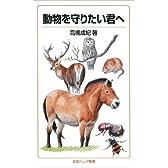 動物を守りたい君へ (岩波ジュニア新書)