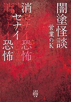 闇塗怪談 消セナイ恐怖 (竹書房怪談文庫)