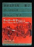 世界文学全集〈第3集 第2〉ヴァールミーキ ラーマーヤナ (1966年)