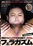 フェラガズム [DVD]