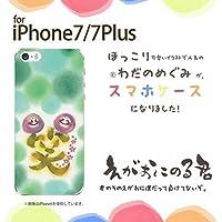 【わだのめぐみ】デザインケース ソフト iPhone 7Plus えがおにのる君