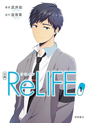 小説 ReLIFE 1