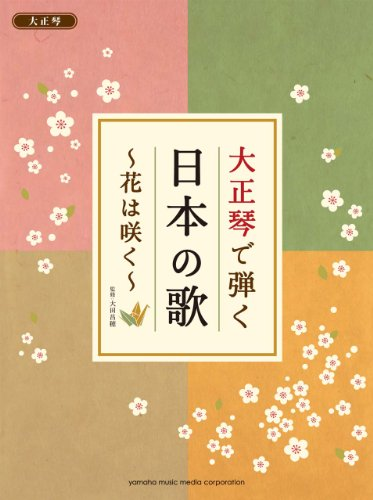 大正琴で弾く日本の歌~花は咲く~